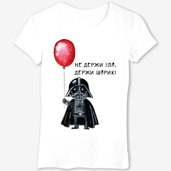 Футболка «Не держи зла, держи шарик!»