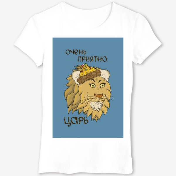Футболка «Подарок мужчине льву. Очень приятно, царь! »