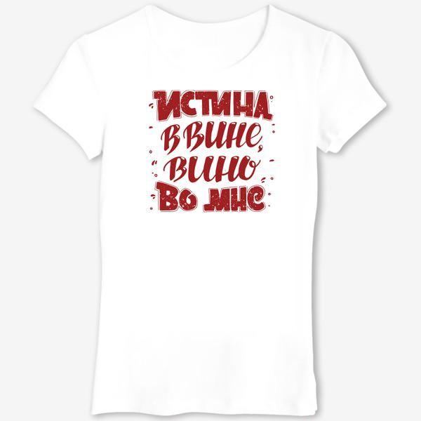 Футболка «Истина в вине, вино во мне. Леттеринг фраза про вино»