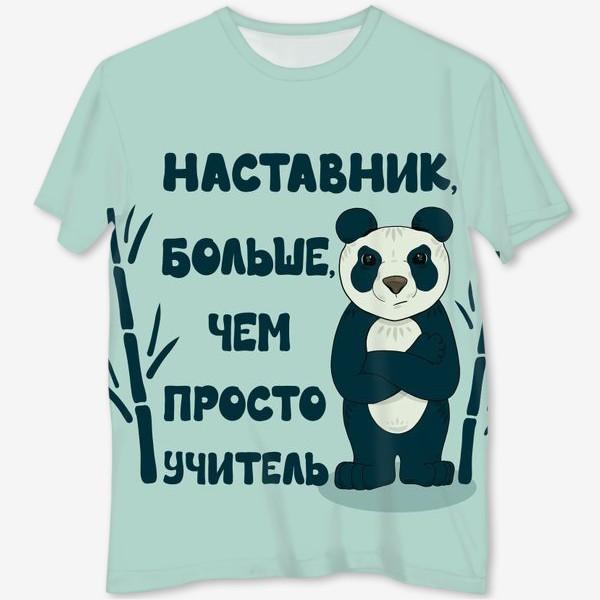 Футболка с полной запечаткой «Наставник, больше, чем просто учитель. Мишка-панда, подарок учителю, тренеру. . »