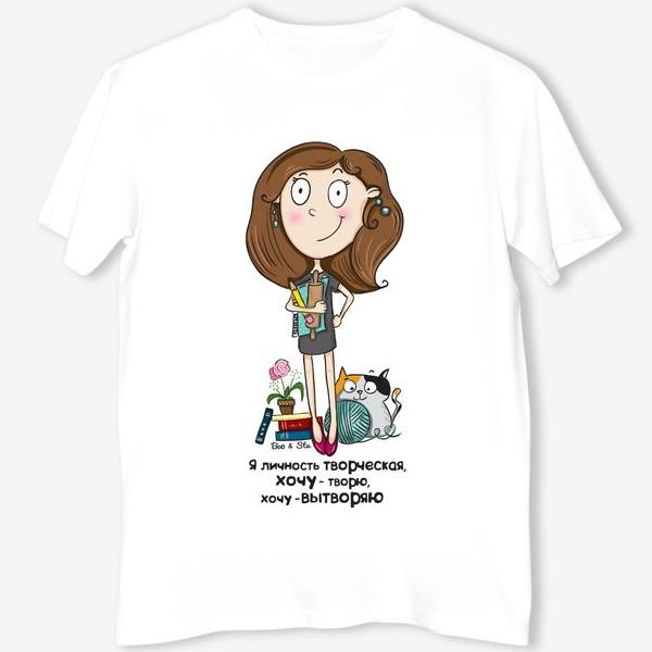 Картинка с маленькой девочкой с надписью я личность творческая