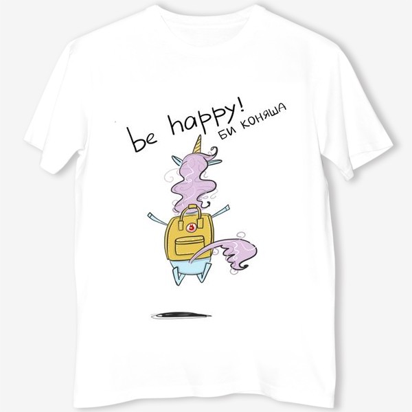 Футболка «Коняша. Be Happy - be Коняша»