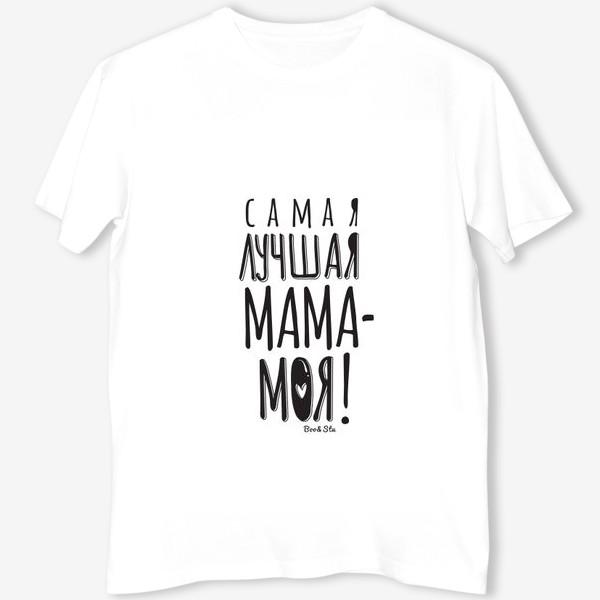 Футболка «Подарок на 8е марта. Лучшая мама»