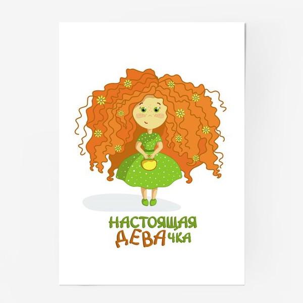 Постер «Настоящая ДЕВАчка»