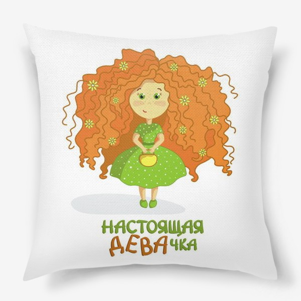 Подушка «Настоящая ДЕВАчка»