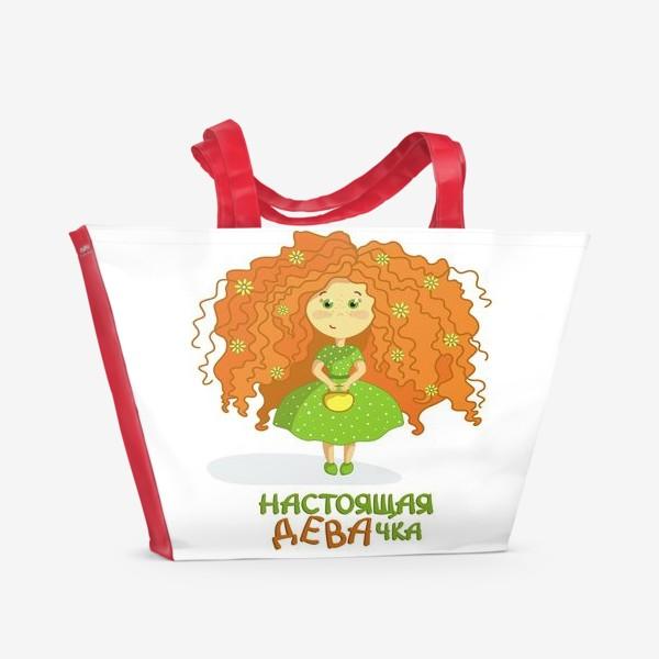 Пляжная сумка «Настоящая ДЕВАчка»