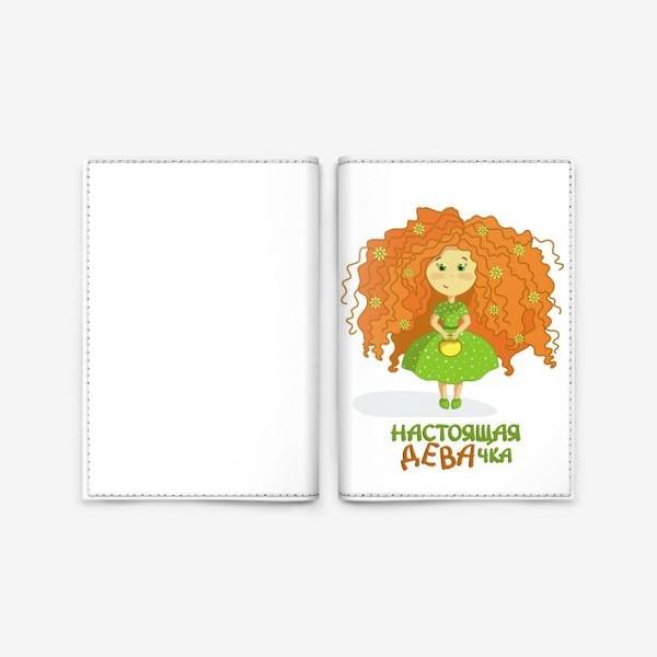 Обложка для паспорта «Настоящая ДЕВАчка»