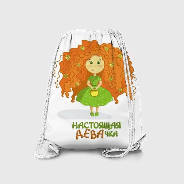 Рюкзак «Настоящая ДЕВАчка»