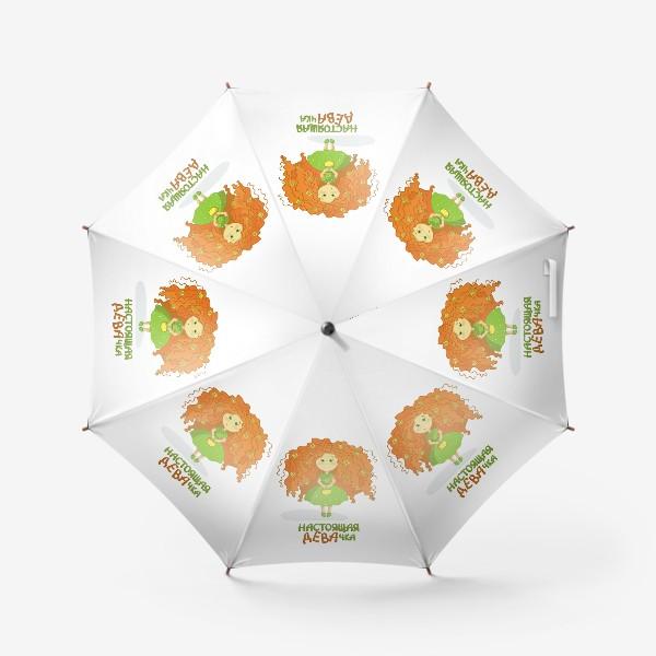 Зонт «Настоящая ДЕВАчка»