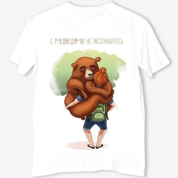 Футболка «с медведями не расставайтесь»