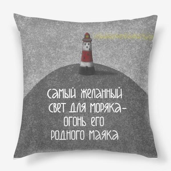 Подушка «Огонь родного маяка»