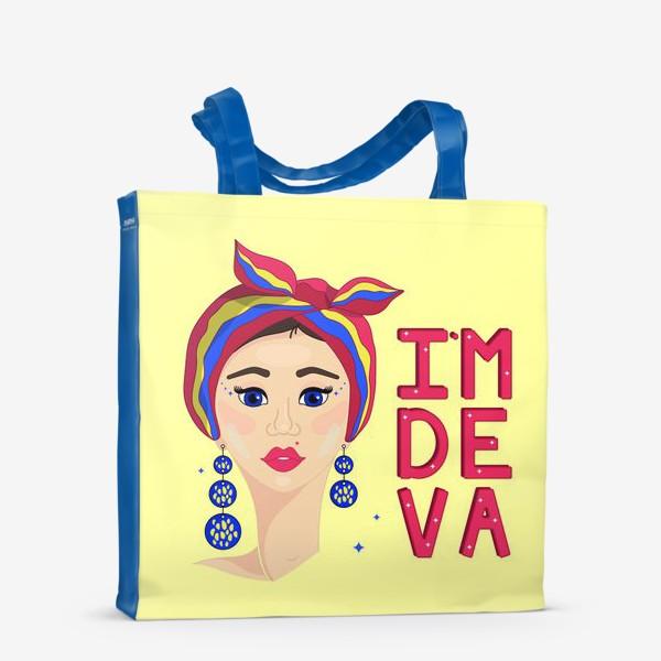 Сумка-шоппер «Я ДЕВА»