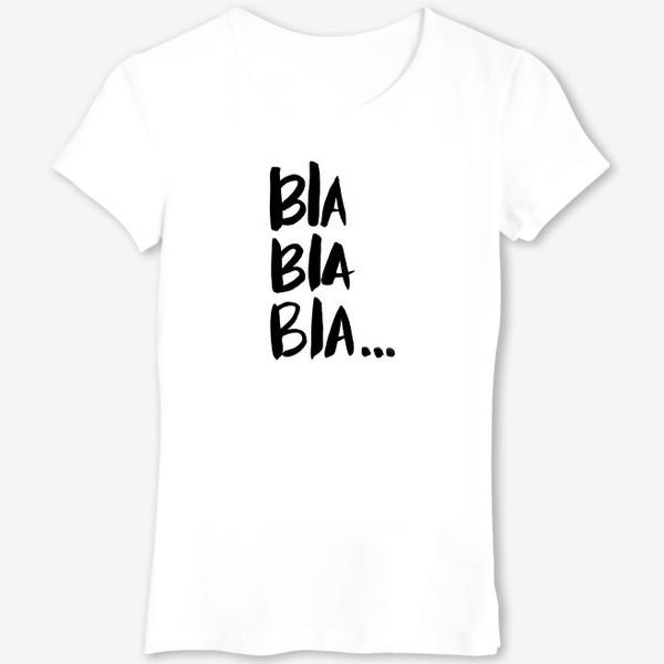Футболка «Бла Бла Бла»
