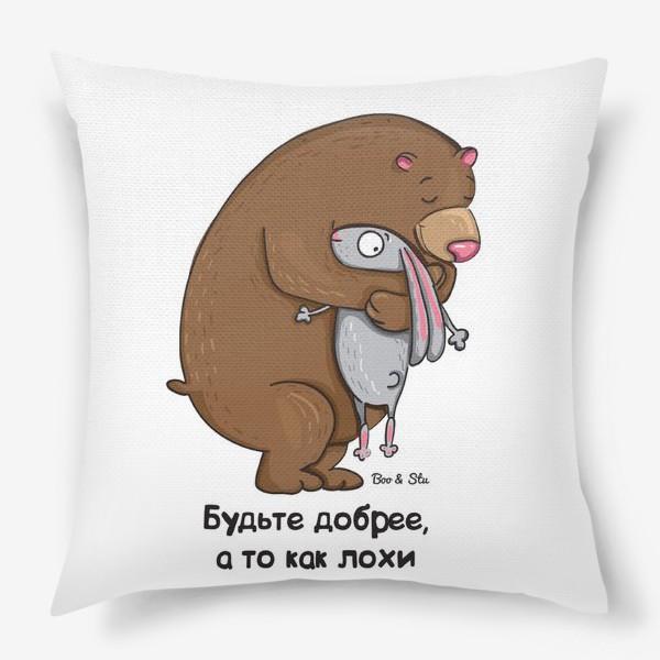 Подушка «Будьте добрее, а то как лохи»