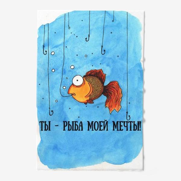 Полотенце «Рыба моей мечты»