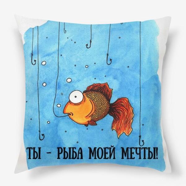 Подушка «Рыба моей мечты»