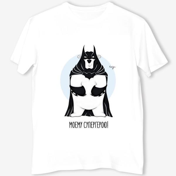 Футболка «Моему супергерою! (Бэтмен)»