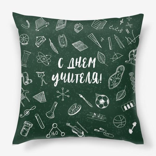 Подушка «С Днем Учителя! Открытка, иллюстрация, школьные предметы»