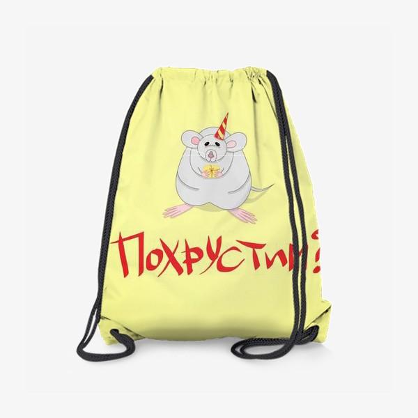 Рюкзак «Год крысы. Мышь. Подарок на новый год»