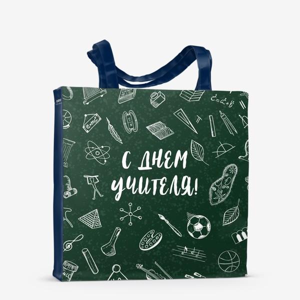Сумка-шоппер «С Днем Учителя! Открытка, иллюстрация, школьные предметы»