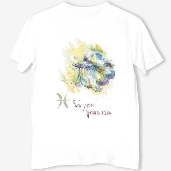 Футболка «Рыбка петушок. Акварель. ( Рыбы умеют хранить тайны )»