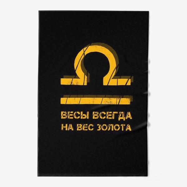 Полотенце «Весы (на черном)»