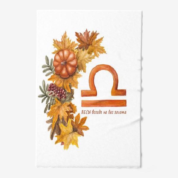 Полотенце «Весы Осенний венок из листьев»