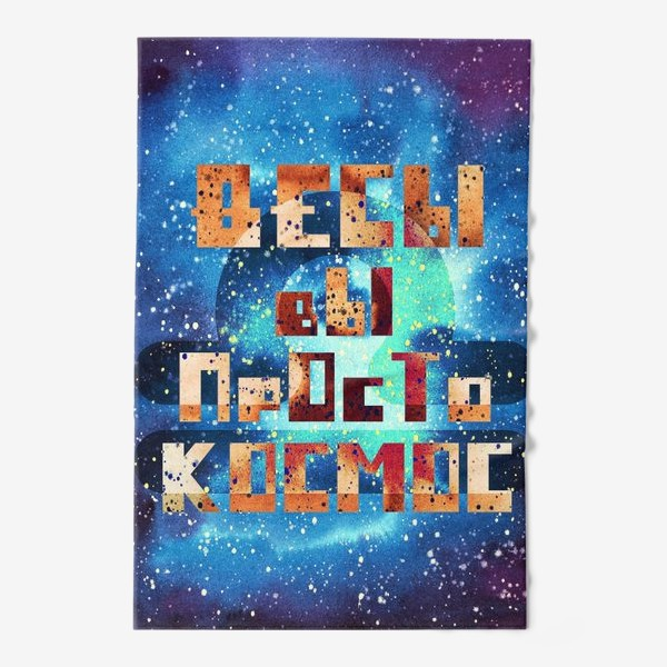 Полотенце «Весы вы просто космос»