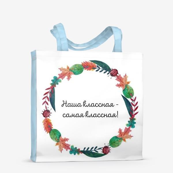 Сумка-шоппер «Подарок учителю. Наша классная - самая классная! »