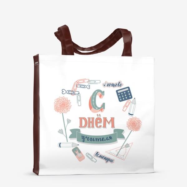 Сумка-шоппер «Поздравление учителю»
