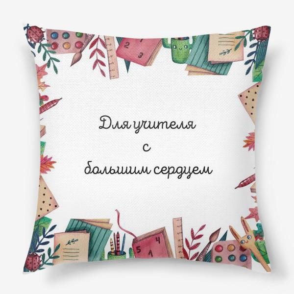 Подушка «Подарок учителю. Для учителя с большим сердцем»