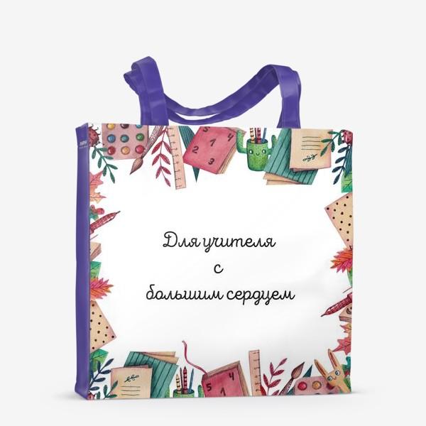 Сумка-шоппер «Подарок учителю. Для учителя с большим сердцем»