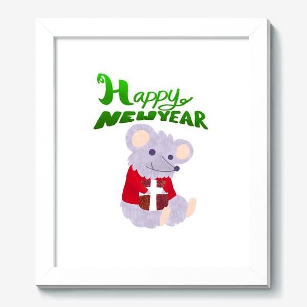 Картина «С новым годом! Мышонок с подарком»
