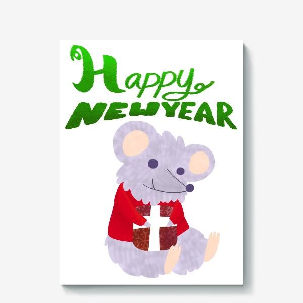 Холст «С новым годом! Мышонок с подарком»