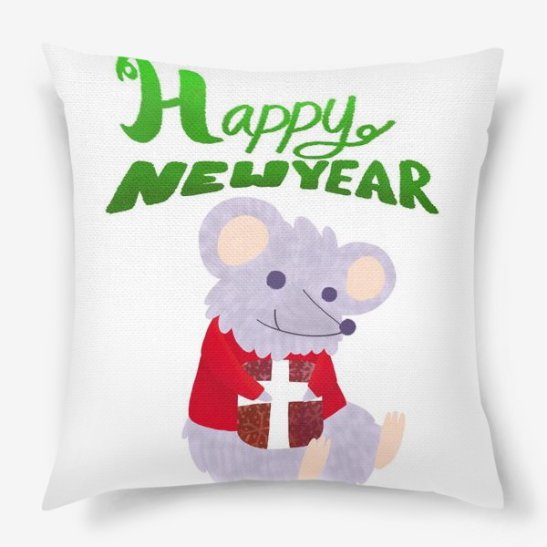 Подушка «С новым годом! Мышонок с подарком»