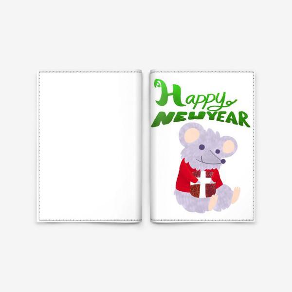 Обложка для паспорта «С новым годом! Мышонок с подарком»