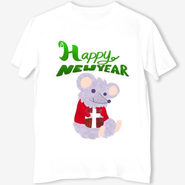 Футболка «С новым годом! Мышонок с подарком»
