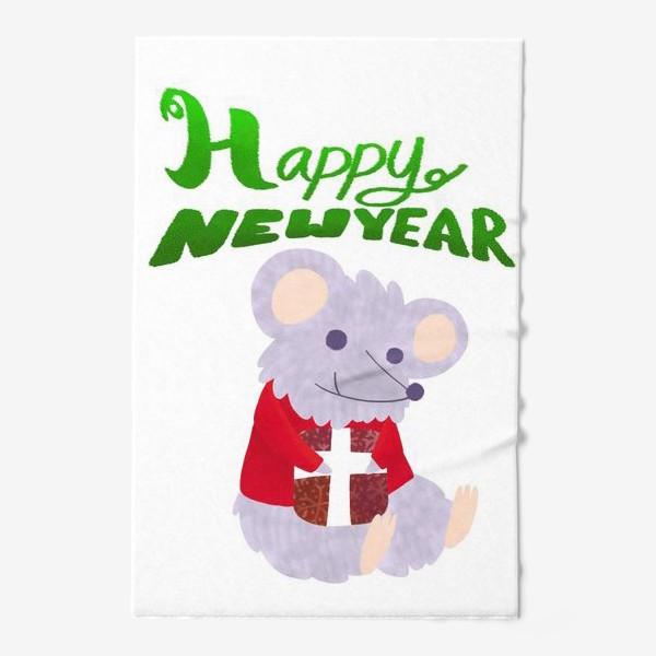 Полотенце «С новым годом! Мышонок с подарком»