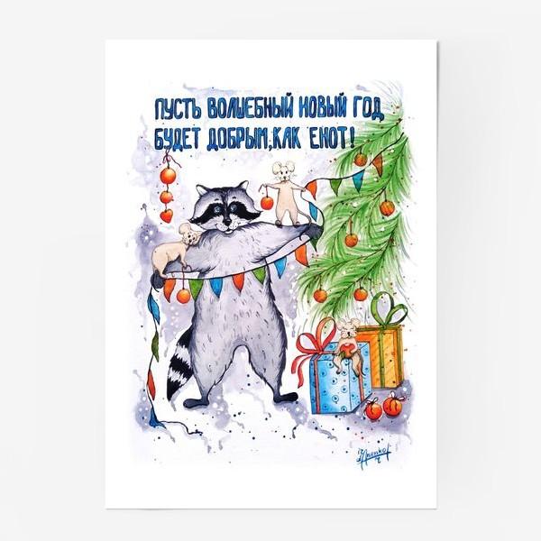 Постер «Мышки и енот. К Новому году 2020.»