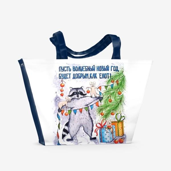 Пляжная сумка «Мышки и енот. К Новому году 2020.»