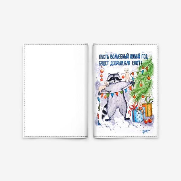 Обложка для паспорта «Мышки и енот. К Новому году 2020.»
