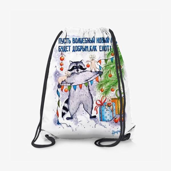Рюкзак «Мышки и енот. К Новому году 2020.»
