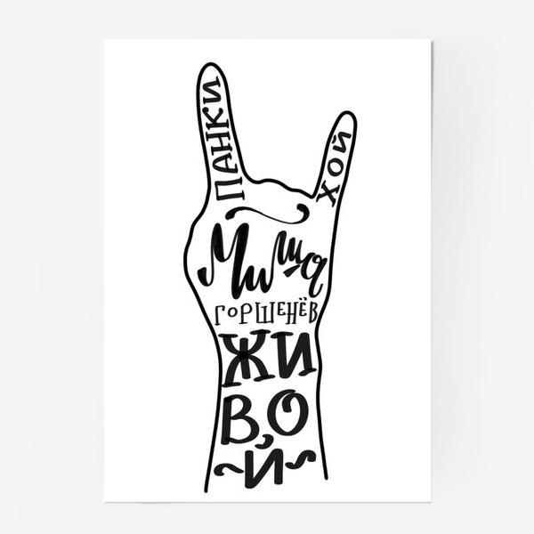 Постер «Панки, Хой! Миша Горшенев живой!»