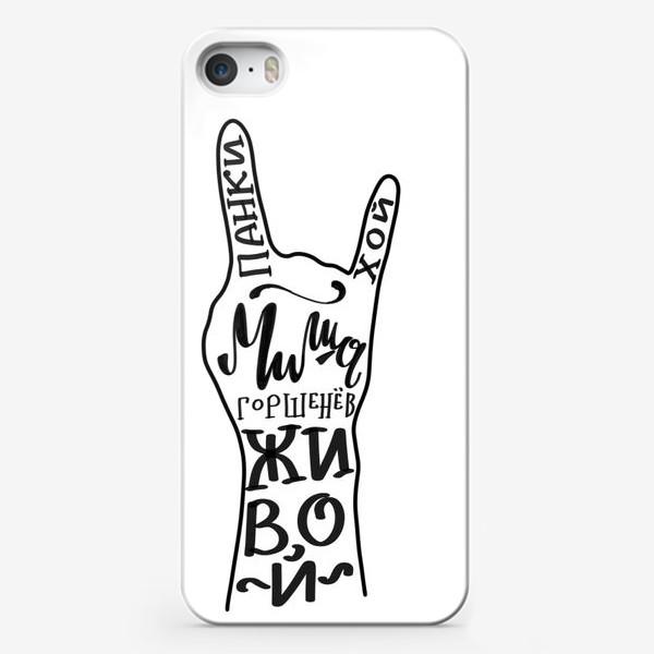 Чехол iPhone «Панки, Хой! Миша Горшенев живой!»