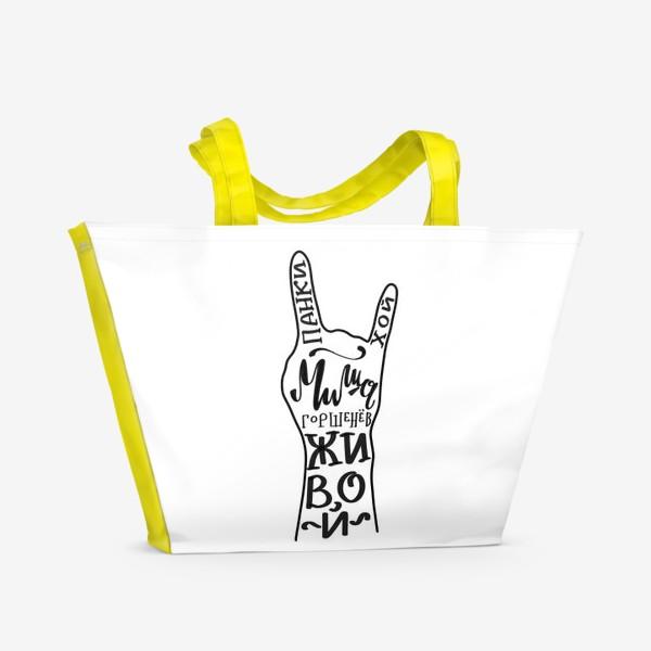 Пляжная сумка «Панки, Хой! Миша Горшенев живой!»