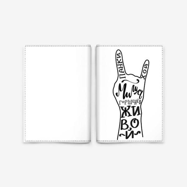 Обложка для паспорта «Панки, Хой! Миша Горшенев живой!»