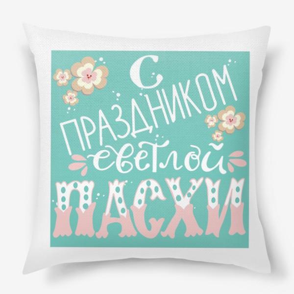 Подушка «С Праздником Светлой Пасхи»