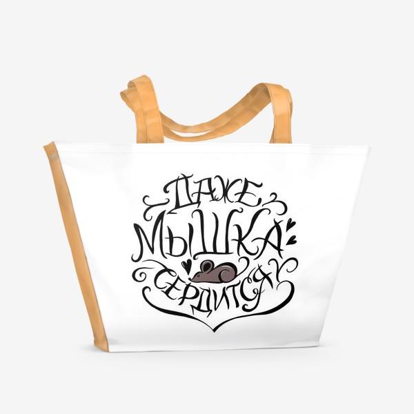Пляжная сумка «Даже мышка сердится. Год крысы. Леттеринг. Рисуем мышей»