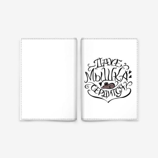 Обложка для паспорта «Даже мышка сердится. Год крысы. Леттеринг. Рисуем мышей»