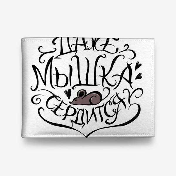Кошелек «Даже мышка сердится. Год крысы. Леттеринг. Рисуем мышей»